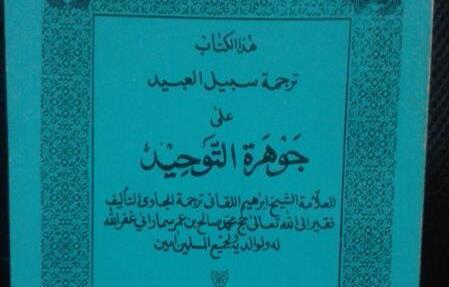 Tarjamah Sabil al-'Abid; Cara Kiai Sholeh Darat Menyapa Publik