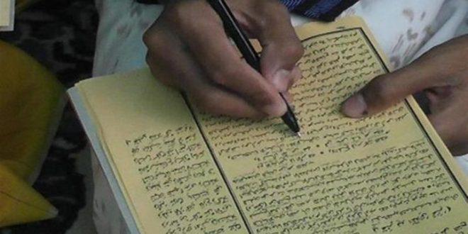 ngaji kitab kuning