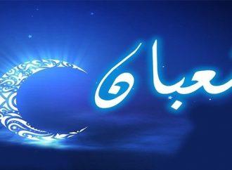 Dua Keistimewaan Bulan Sya'ban
